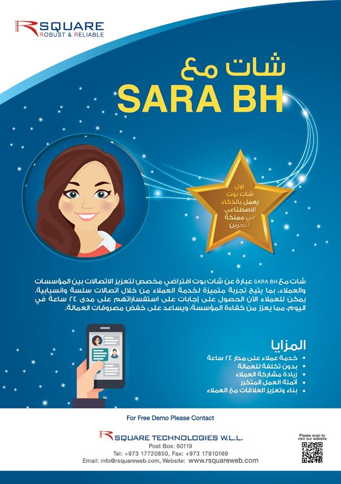 Intelligent virtual assistant/Digital employee available 24x7 for non-stop customer service.. R. Please call us for chatbot demo-17720850/info@rsquareweb.com #rsquare #bahrainfintechbay #bahrain #AI #business #virtualassistant #chatbot #banks #insurance #staysafe #stayhome https://t.co/AF5Wb5kRzp