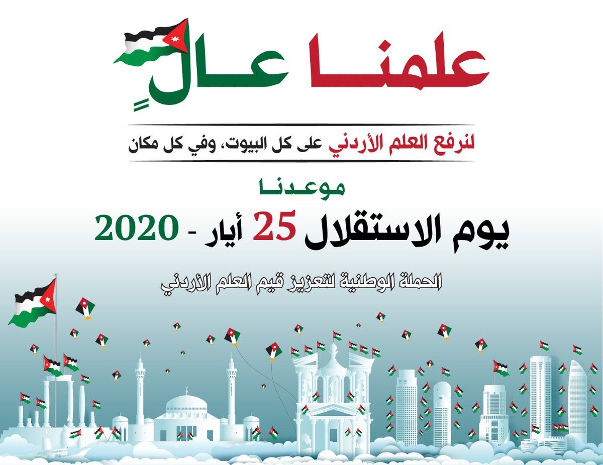 وزارة الثقافة الأردنية (@jo_culture) | Twitter
