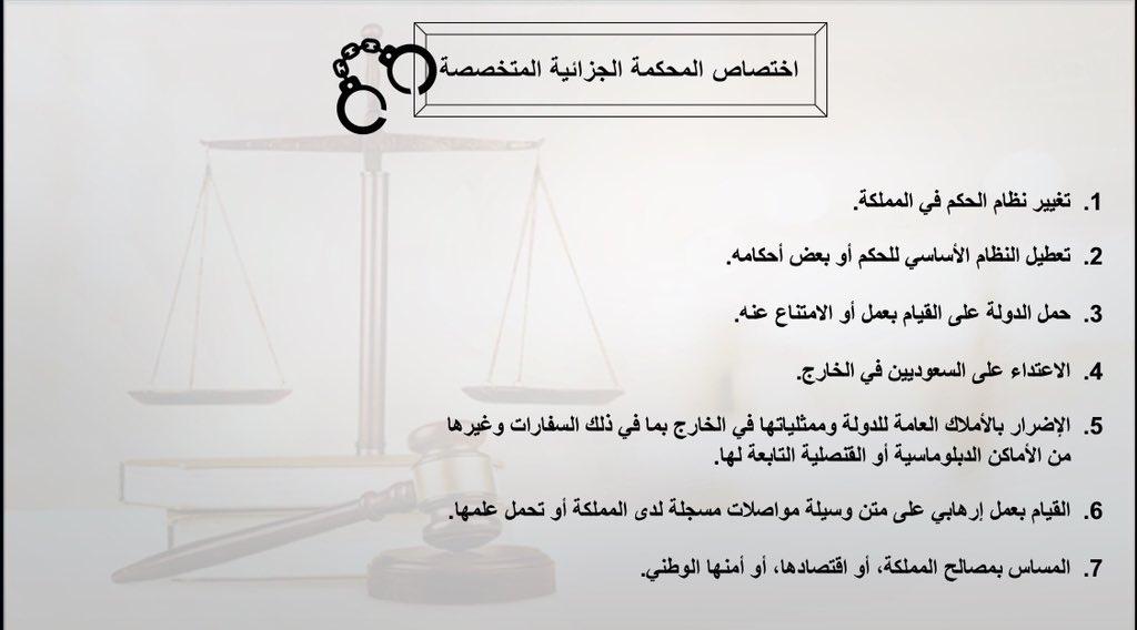 المحامي نواف النباتي Twitter वर ١٧ إختصاص المحكمة الجزائية المتخصصة من إعداد Asailyh