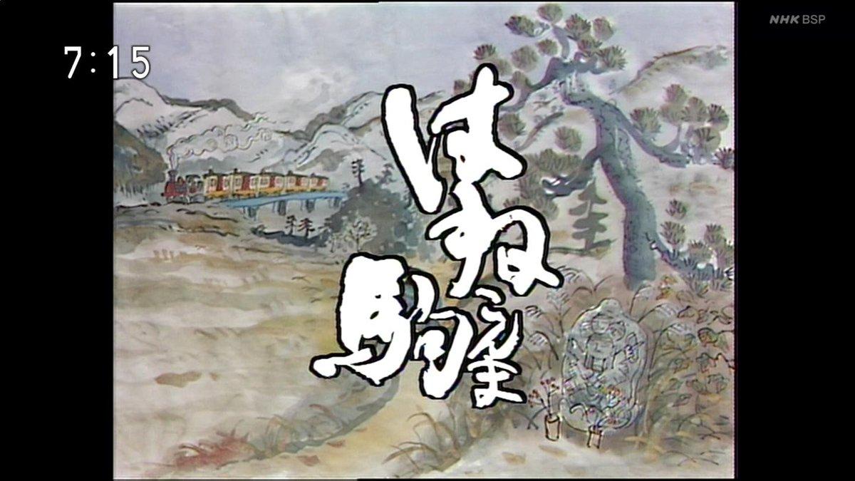 東風 滝村
