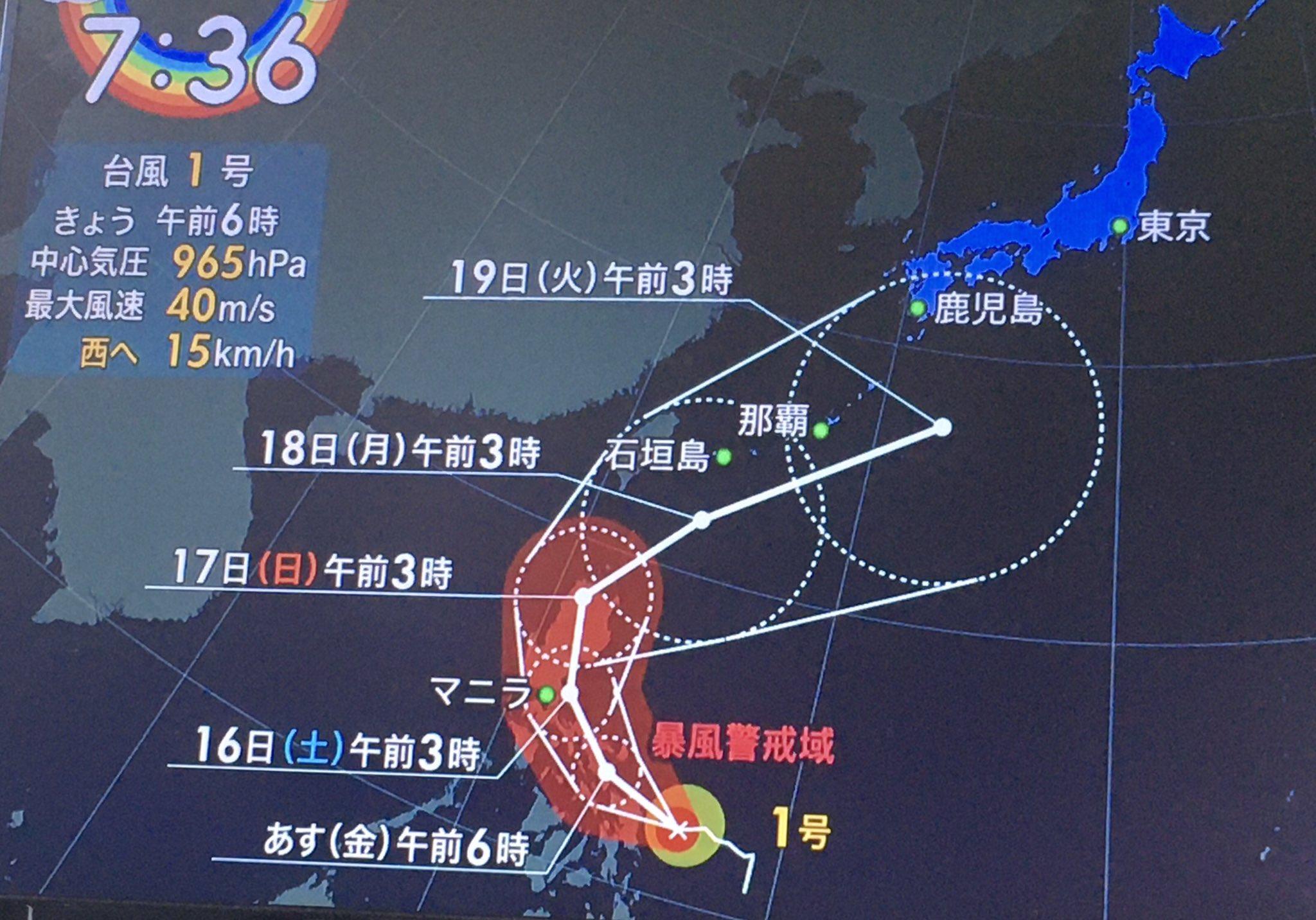 1 沖縄 号 台風
