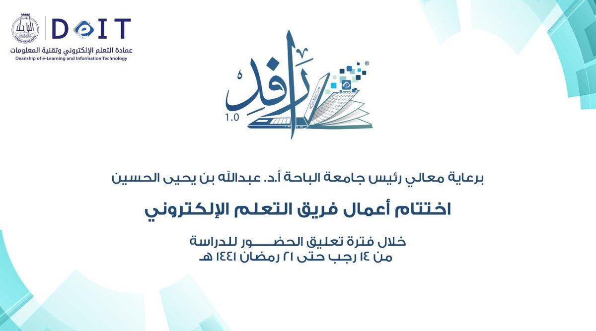 جامعة الباحة رافد تسجيل 10