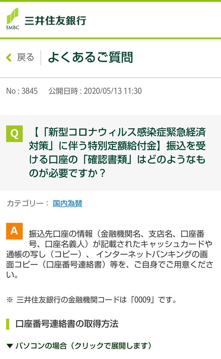 金融 機関 三井 銀行 住友 コード の