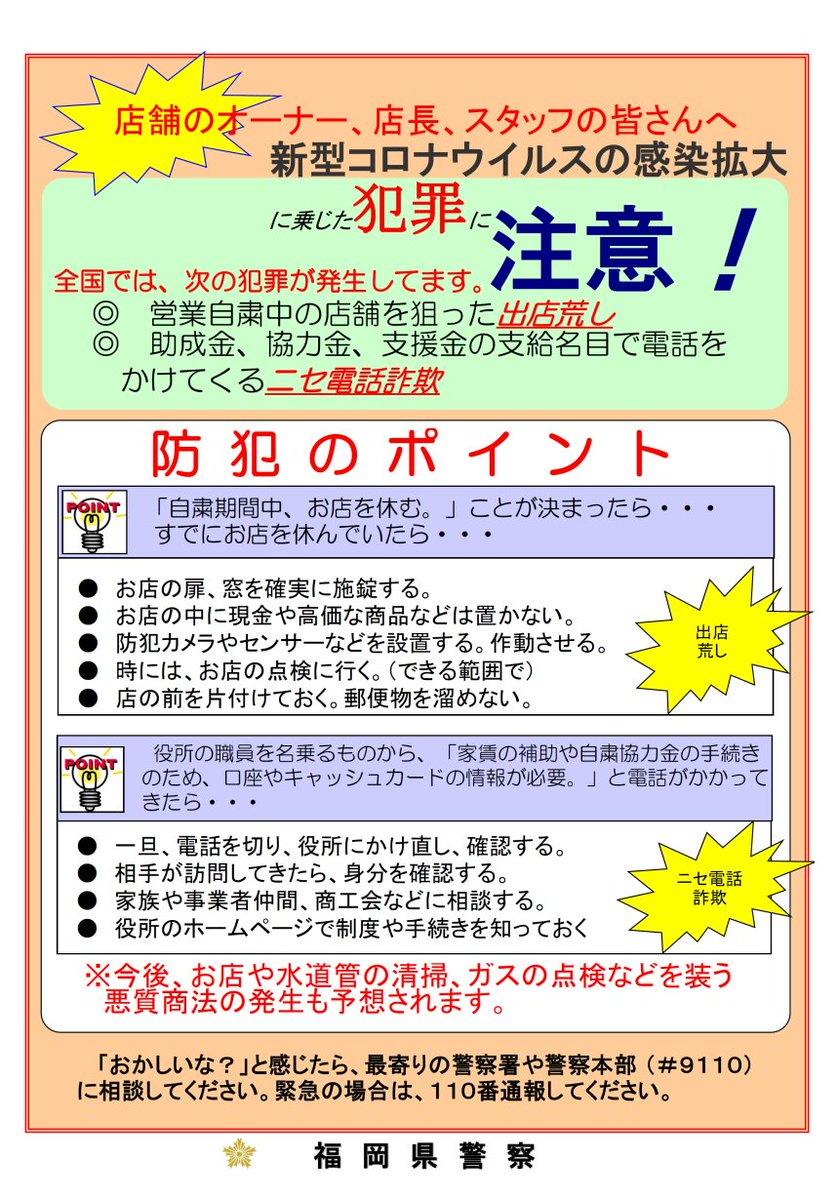 福岡 コロナ ウィルス 感染 者