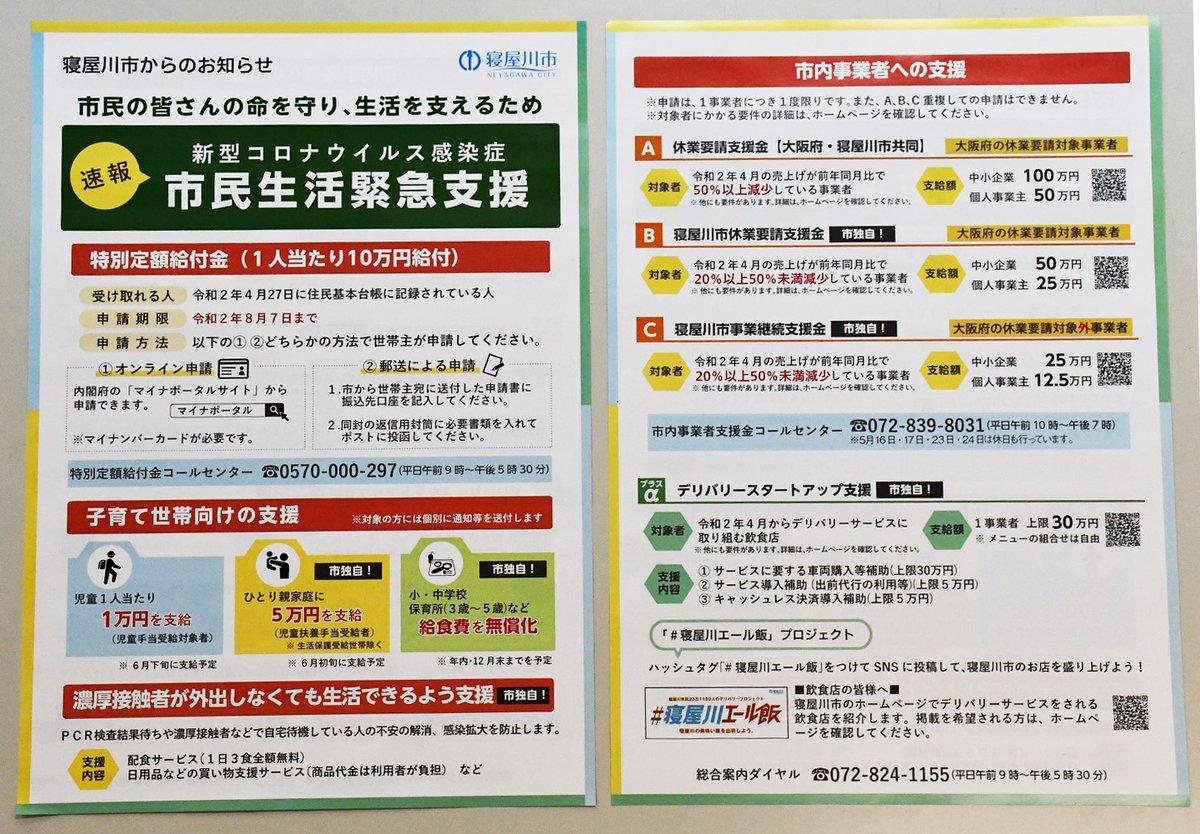 ホームページ 寝屋川 コロナ 市 新型コロナウイルス感染症患者発生に関する情報/寝屋川市ホームページ