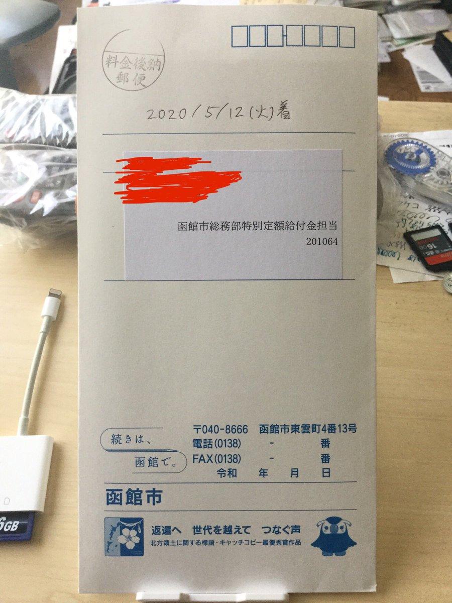 函館 給付 金 1人10万円「特別定額給付金」函館市の申請方法を解説