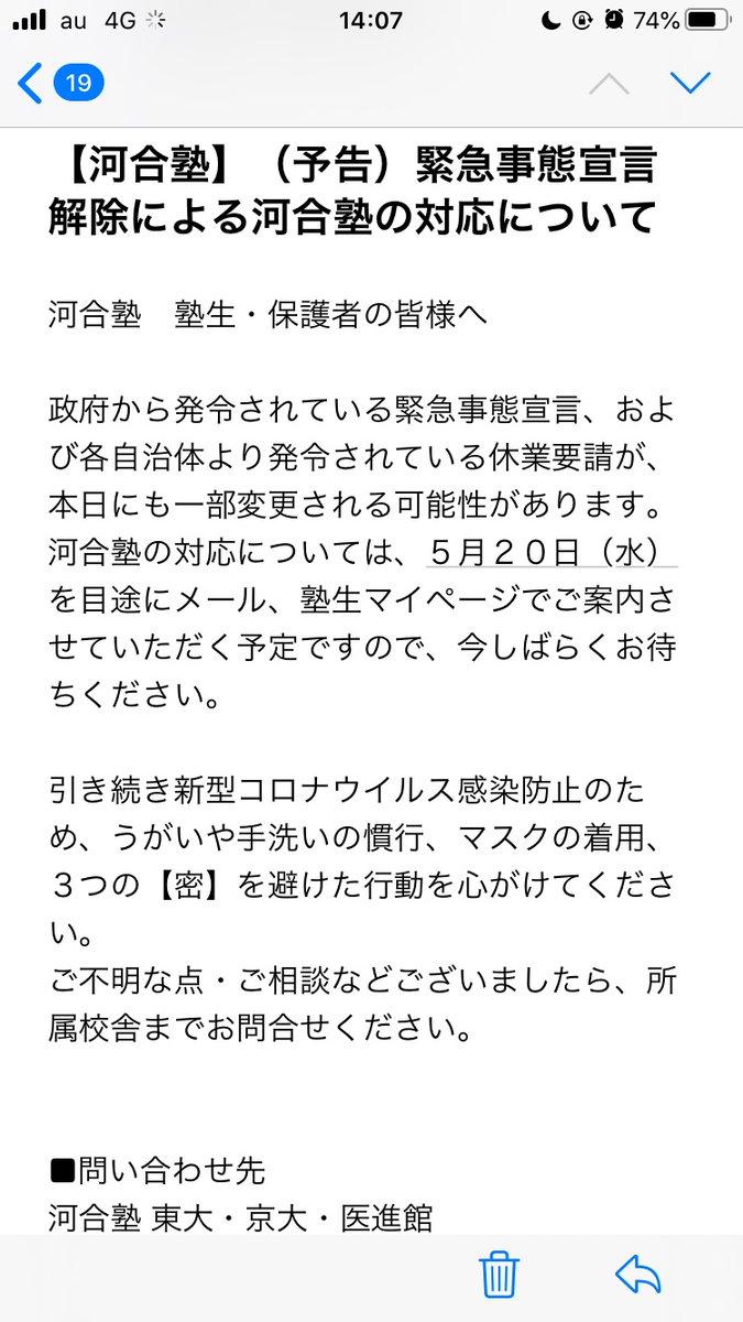 河合塾 塾生マイページ 保護者ログイン