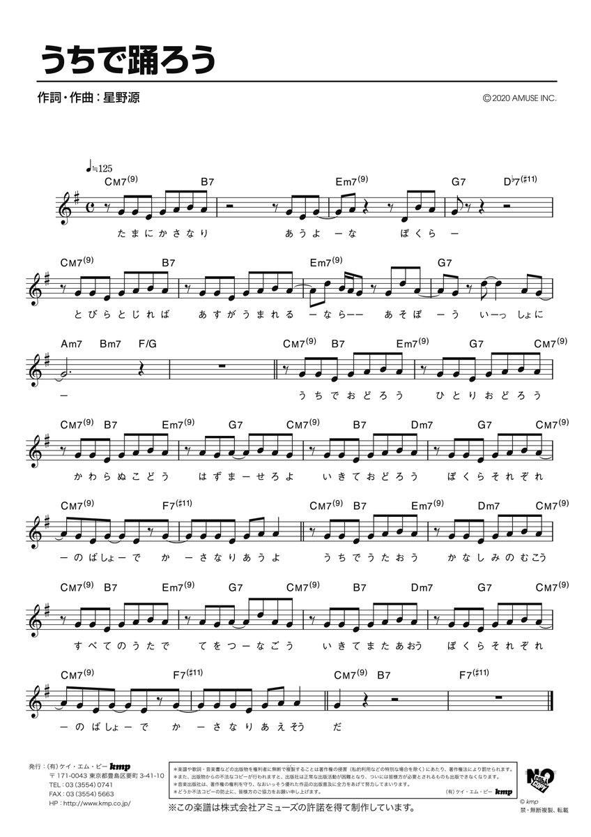 鬼滅の刃 リコーダー 楽譜