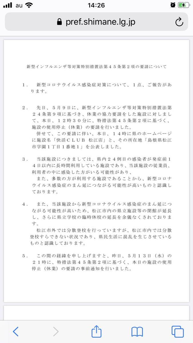 強行 本業 快活松江店 島根 店名公表に関連した画像-02