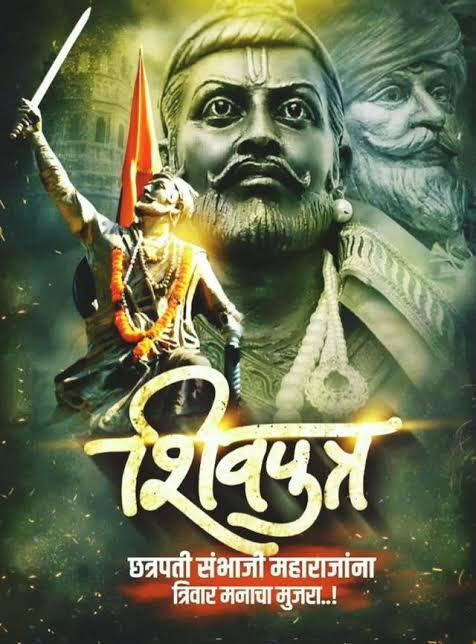 Remembering the great warrior and #SwarajRakshak #ChattrapatiSambhajiMaharaj on his birth anniversary!! #Maratha #HindviSwaraj #DharmRakshak  #JaiBhavaniJaiShivaji #Jagdambpic.twitter.com/oeV3WaPFOC