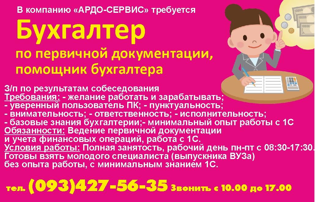 Работа в москве бухгалтером на первичную документацию пример договора на оказание бухгалтерских услуг с физическим лицом