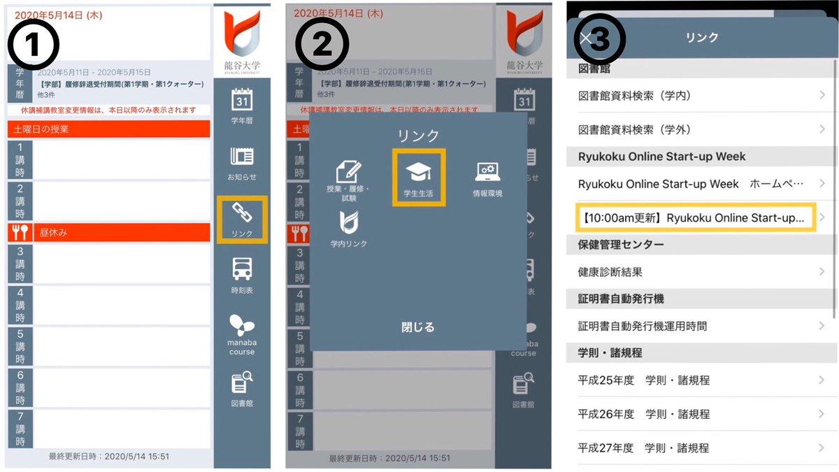 サイト 龍谷 大学 ポータル