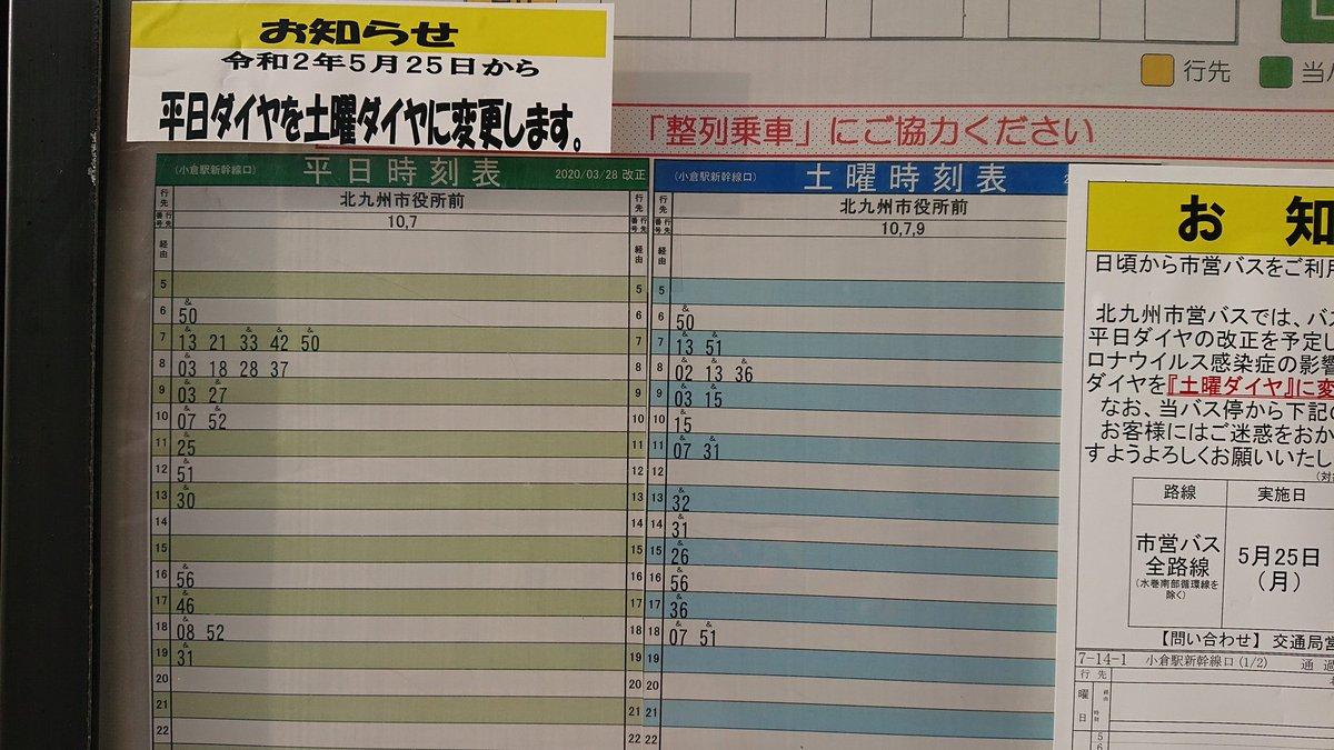 表 小倉 駅 時刻