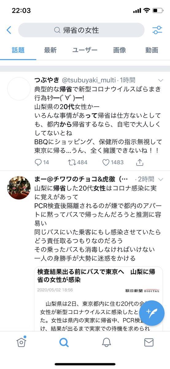 自粛 警察 twitter