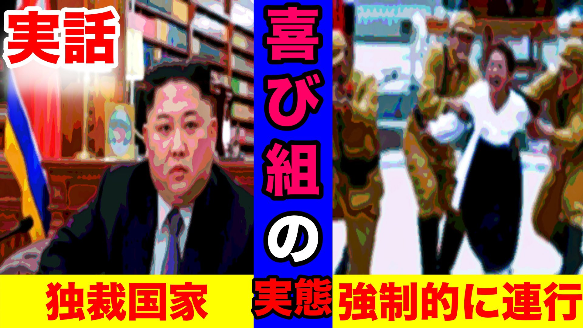 喜び 漫画 朝鮮 北 組 北朝鮮に行ったら「喜び組」と遊べたが「ハニートラップ」にかかりそうになった話