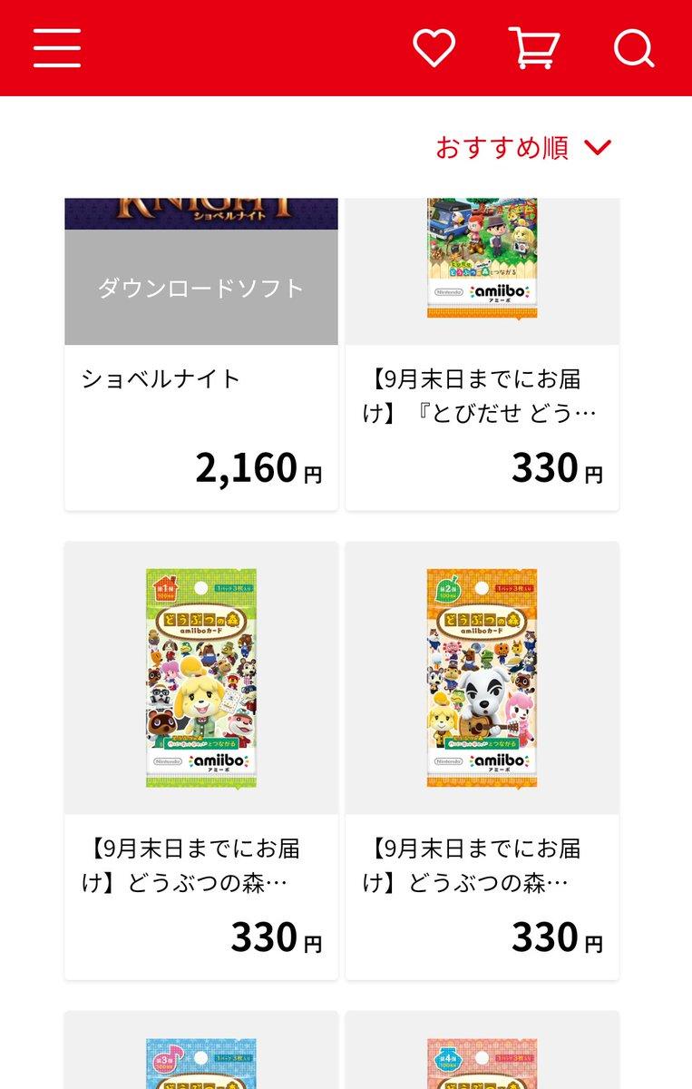 マイ ニンテンドー ストア amiibo カード