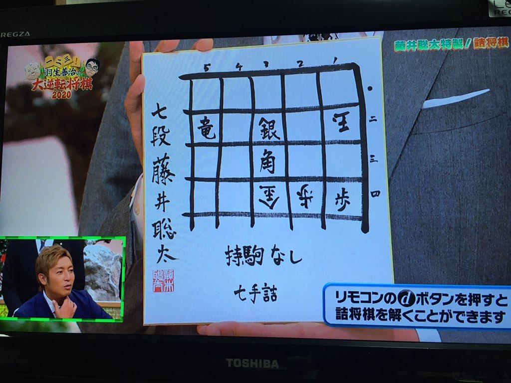 藤井 聡太 リアルタイム