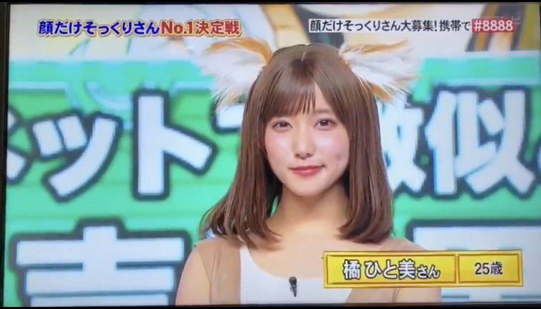 橘 ひと美 (@h1t0mi_0210) | Twitter