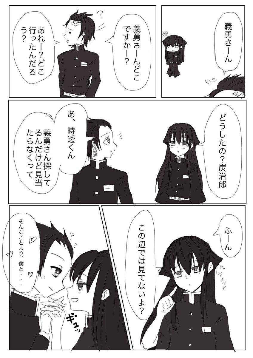 の 受け 滅 治郎 炭 鬼 漫画 bl 刃