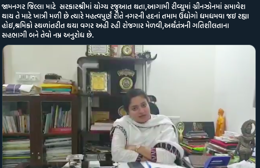 Jamnagar to be marked as green zone in the next review: Poonam Madam