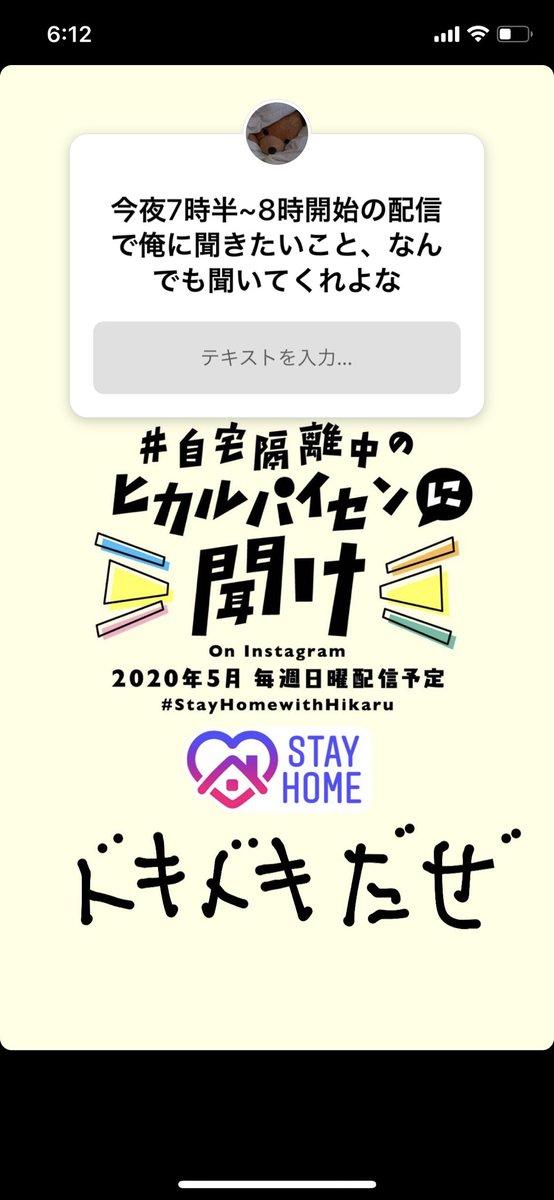 ヒカル instagram 宇多田