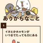 遅い人は苦労している?ご飯を食べるのが遅い人にありがちなこと!