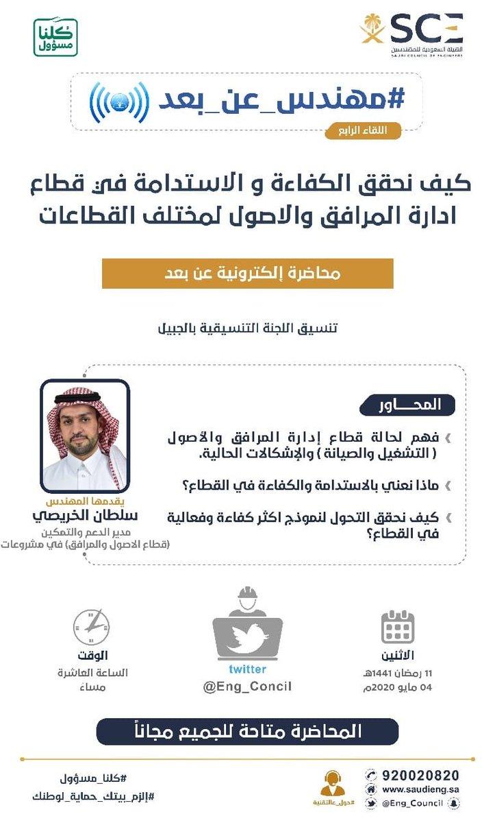 الهيئة السعودية للمهندسين On Twitter هيئة المهندسين تدعوكم لمتابعة اللقاء الرابع من سلسلة مهندس عن بعد بعنوان كيف نحقق الكفاءة و الاستدامة في قطاع إدارة المرافق و الأصول لمختلف القطاعات حول عالتقنية هيئة المهندسين Https T Co Dvwnw3rqpj