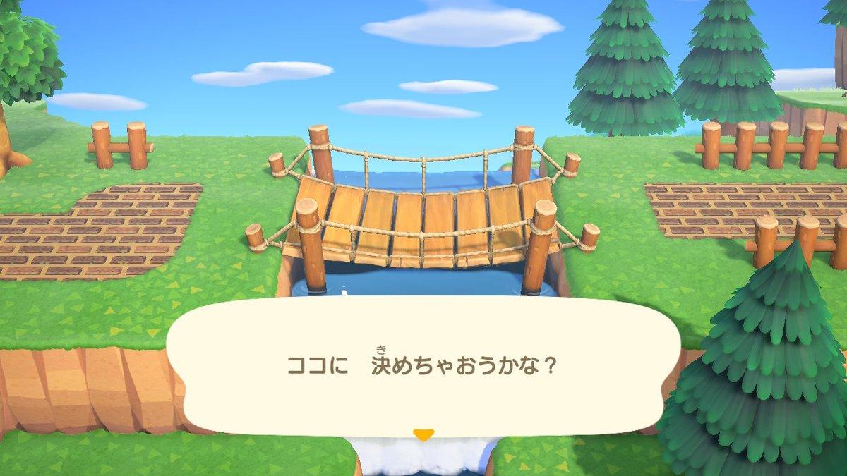 橋 あつ 目 段 森 二