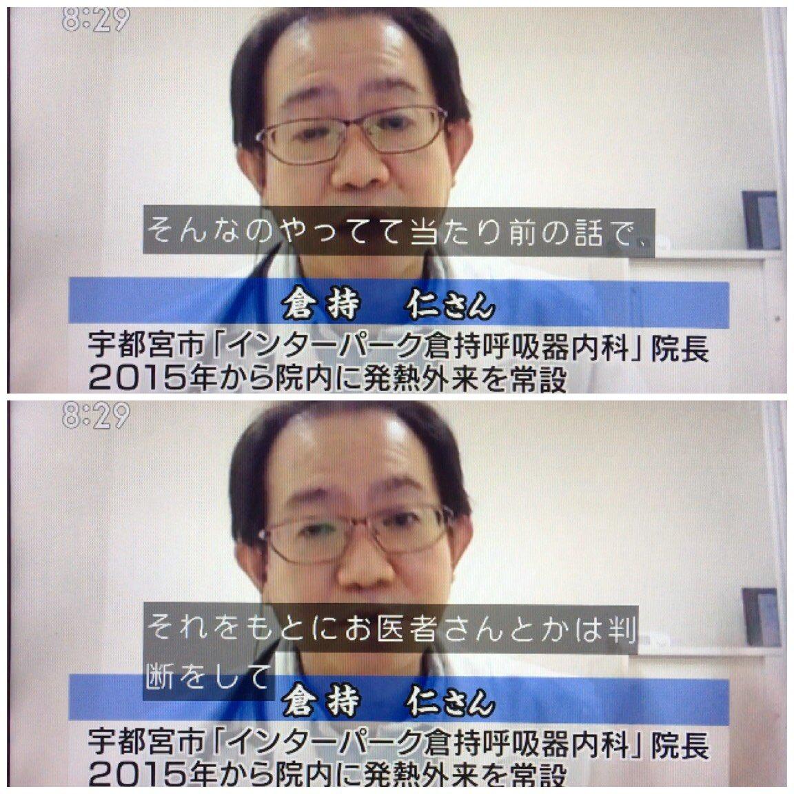 仁 医師 倉持 コロナで「大阪の死亡者はインドよりも多い」医師が「サンモニ」で伝える/芸能/デイリースポーツ online