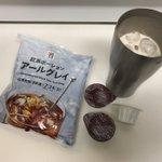 セブンイレブンのアールグレイのポーションで入れたミルクティーがお手軽でおいしいとのツイートが。