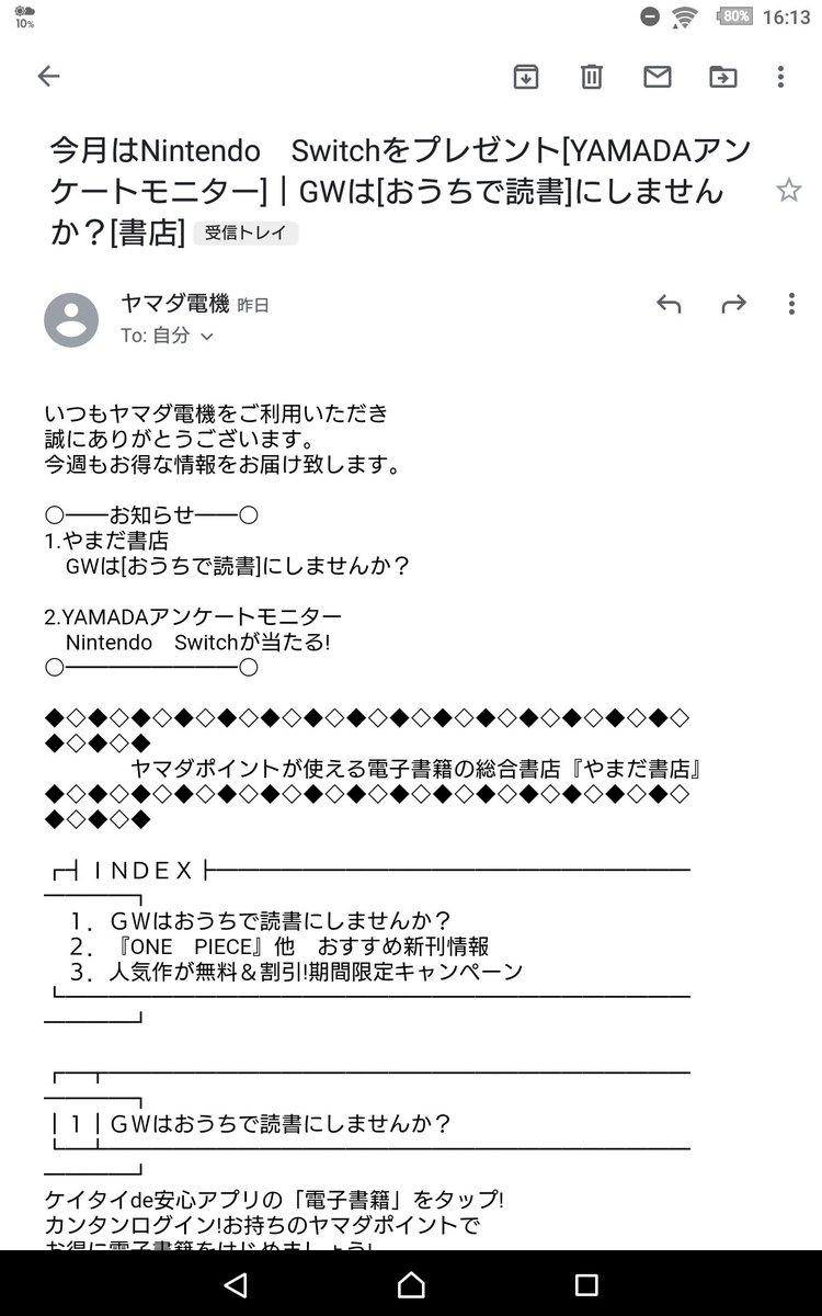 アプリ モニター 電機 ヤマダ アンケート