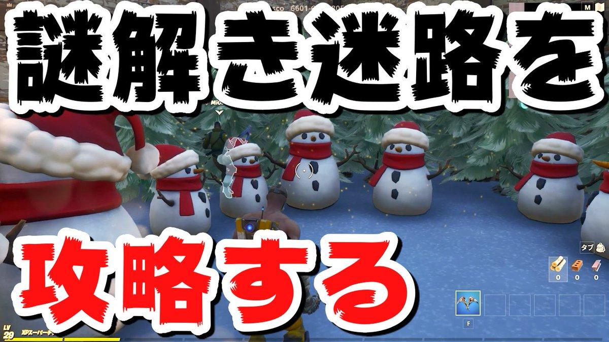 #フォトナ #脱出マップ 「CHRISTMAS SEASON ESCAPE」に挑戦しました!不正はなかった!#ゲーム実況者 #アスレチック頭を使え!謎解き迷路を攻略する!【#フォートナイト 】クリスマスシーズンエスケープ