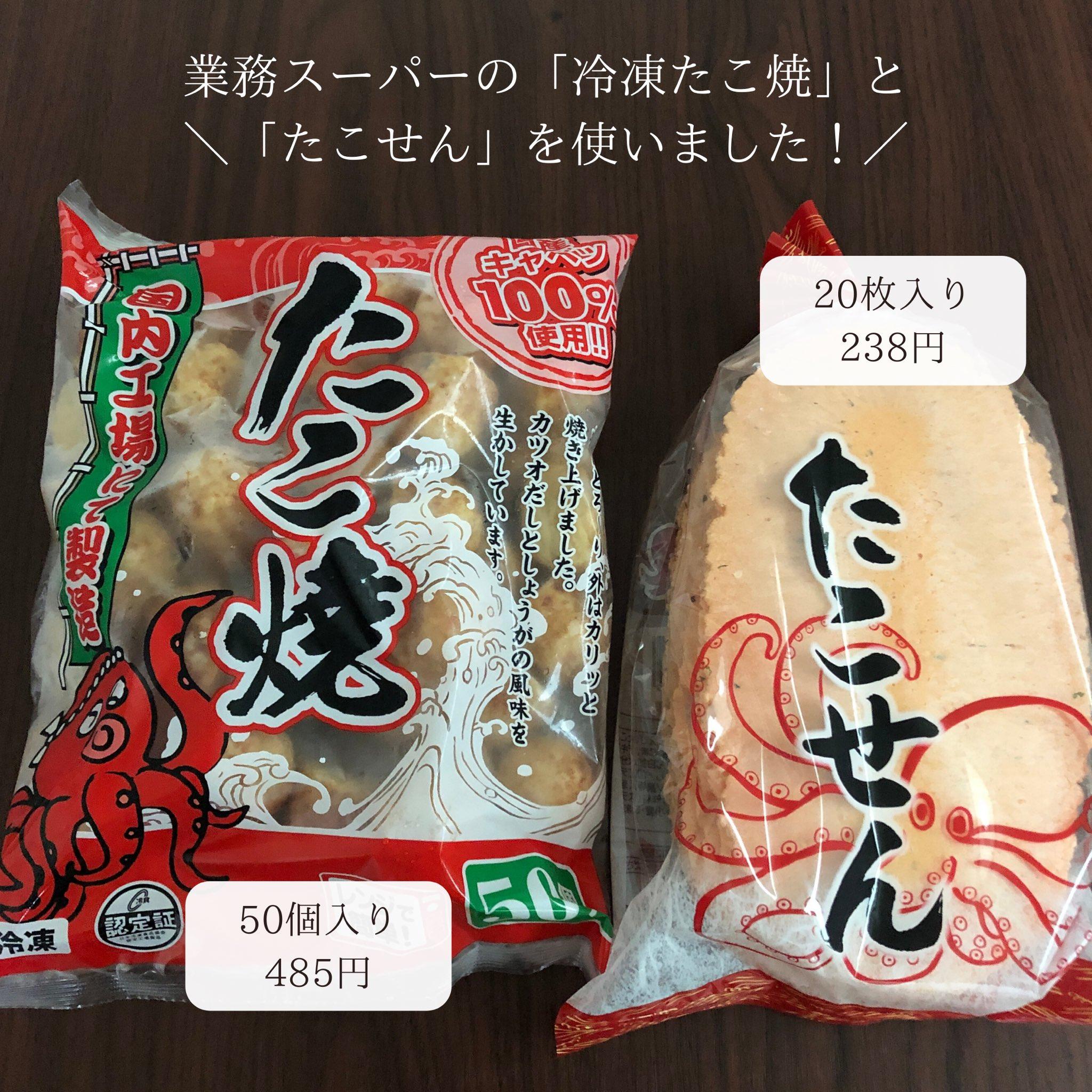 たこ 業務 スーパー 業ス食材で激安「たこパー」 1,000円以下で120個分作れます