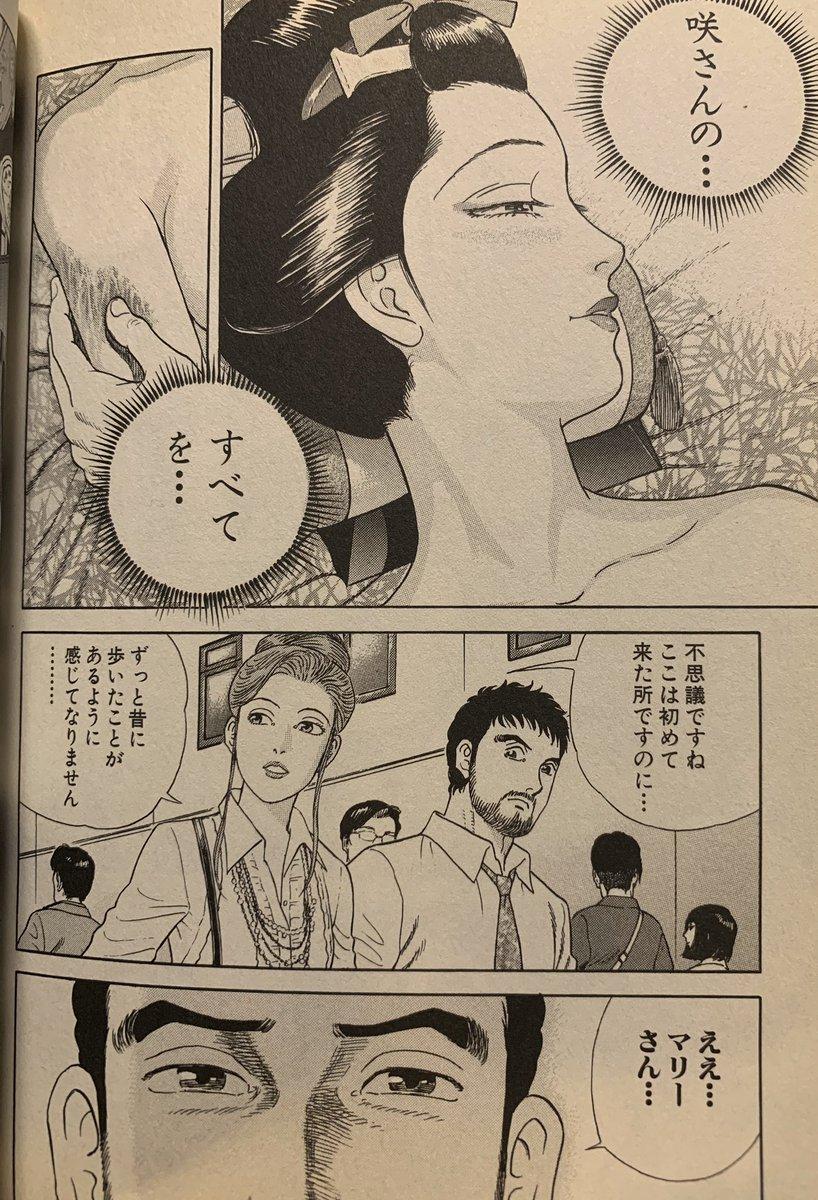仁 咲 結婚 原作