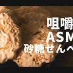 ASMR_MofuMoguのサムネイル画像