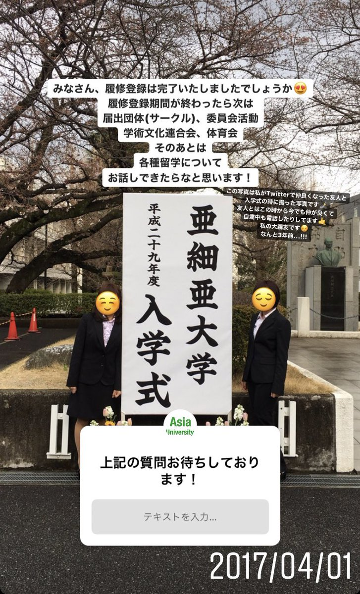 Manaba 亜細亜 大学