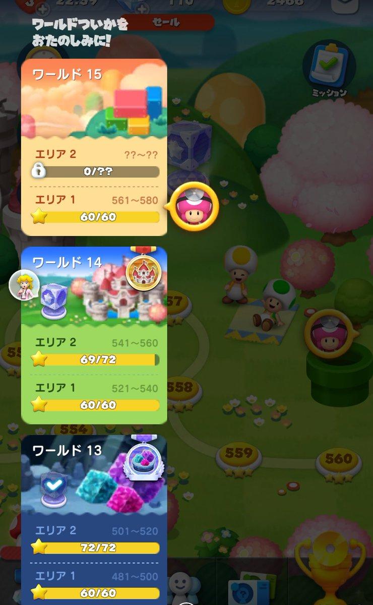 マリオ スペシャル ドクター ステージ ワールド