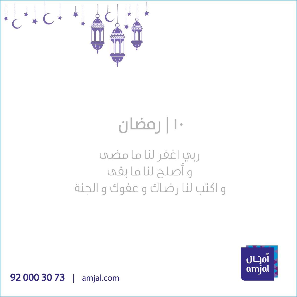 #دعاء_رمضان https://t.co/OIbTzweilA
