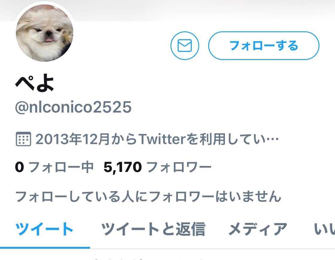真由 twitter 渡辺
