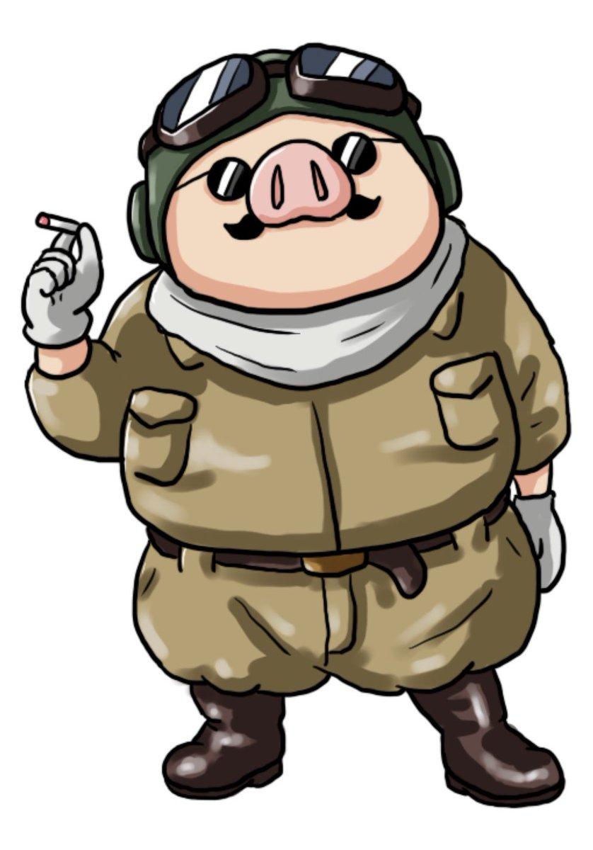の ただ 豚 飛べ 豚 ない だ は