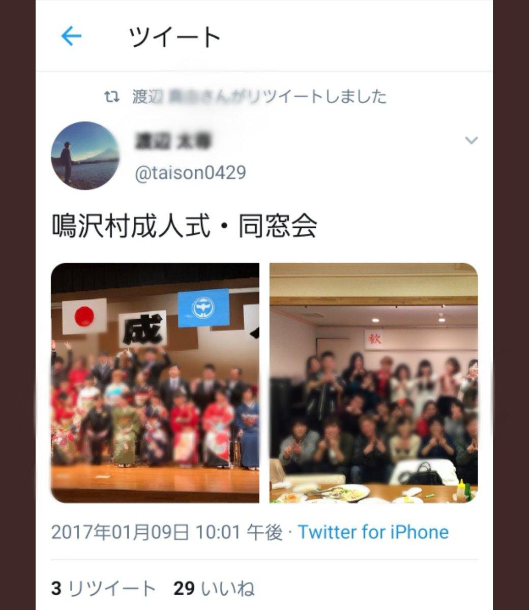 渡辺 コロナ 鳴沢 村 大工