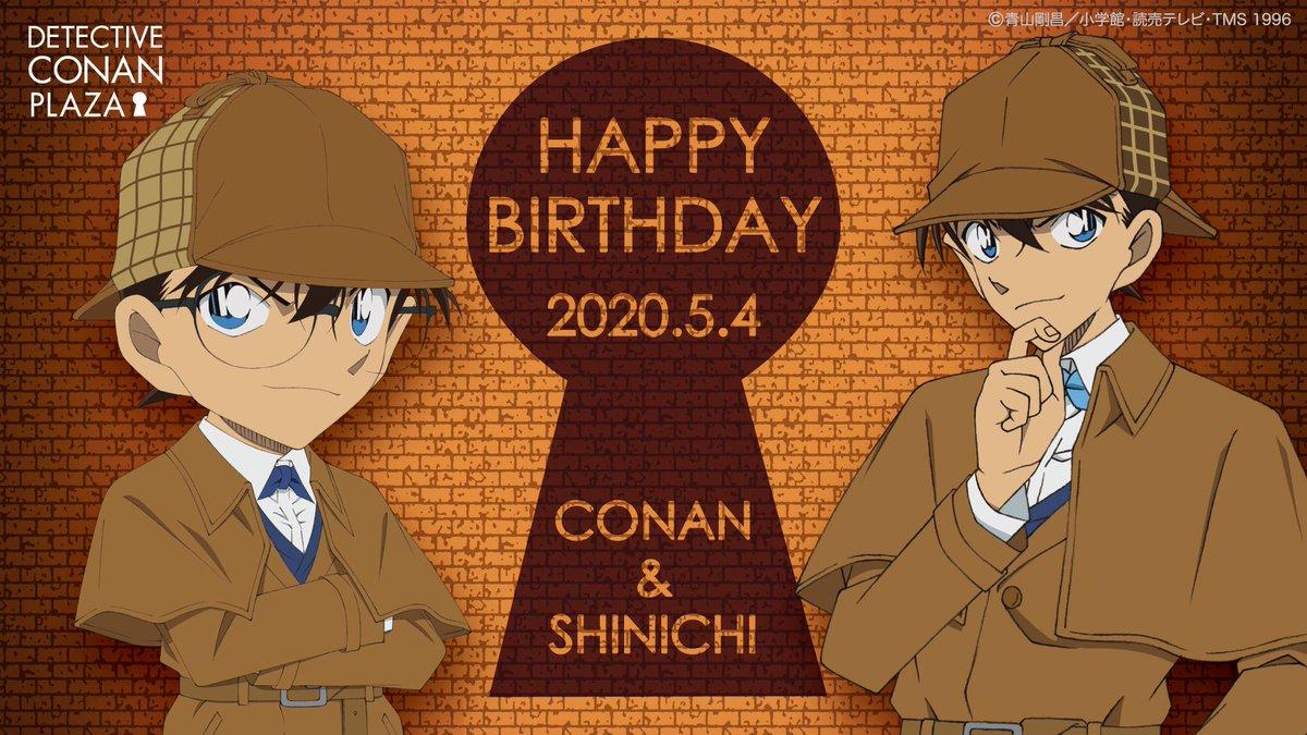 Happy Birthday  CONAN & SHINICHI  5月4日はコナン&新一の誕生日 みんなでお祝いしましょう  #江戸川コナン #工藤新一pic.twitter.com/RjH0ut1nb1