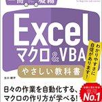 Image for the Tweet beginning: 古川順平 さんの著書がAmazonランキングのTOP1000にランクインしました。  Excelマクロ&VBA やさしい教科書 [2019/2016/2013/Office 365対応]