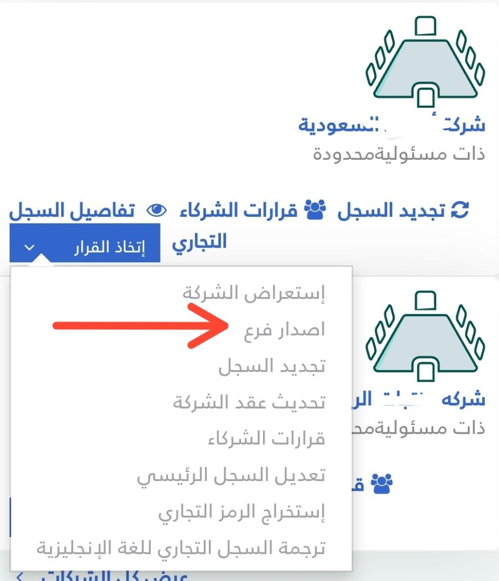 خدماتي الإلكترونية On Twitter عند تعديل حذف اضافة نشاط 1 يجب أن تكون الأنشطة المضافة من ضمن أغراض الشركة الموجودة في عقد التأسيس 2 يجب إرفاق صورة الغاء الترخيص أو سبب الحذف في حال لم يتم