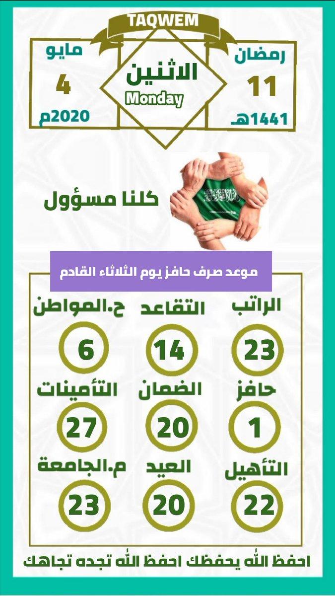 ساحات القويعية Al Quwaiyah Yards On Twitter اليوم الاثنين 11 رمضان 9 1441هـ 4 مايو 5 2020 م المتبقي عن الراتب 23 يوم التقاعد 14 يوم الضمان 20 يوم التاهيل الشامل 22 يوم