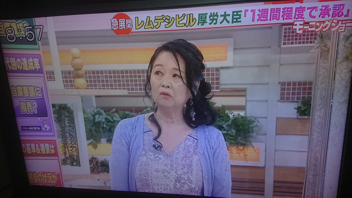 岡田 晴恵 モーニング ショー
