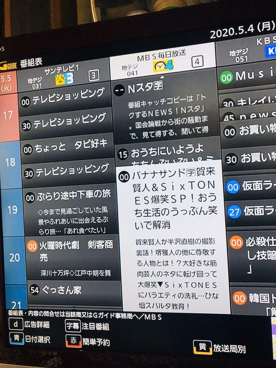 表 番組 大阪 の 今日