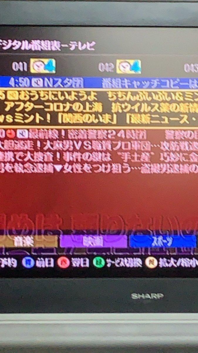 表 大阪 番組 tv