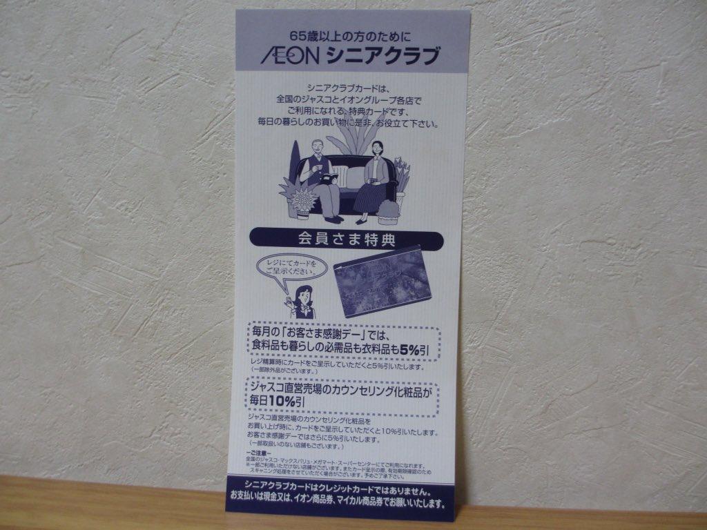 """イオえもん on Twitter: """"1999年に制約でクレジットカードのイオン ..."""