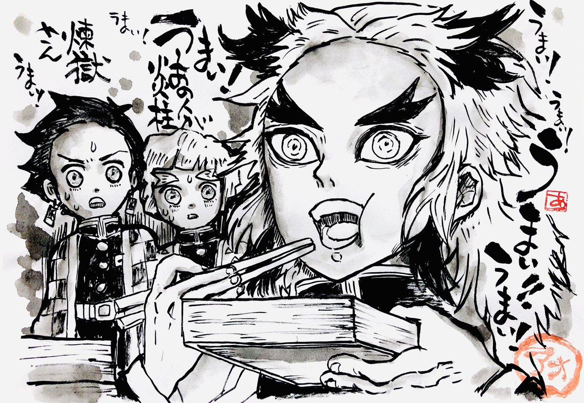 煉獄 さん うまい 煉獄杏寿郎の「うまい」が話題に!無限列車で食べた弁当の中身は何